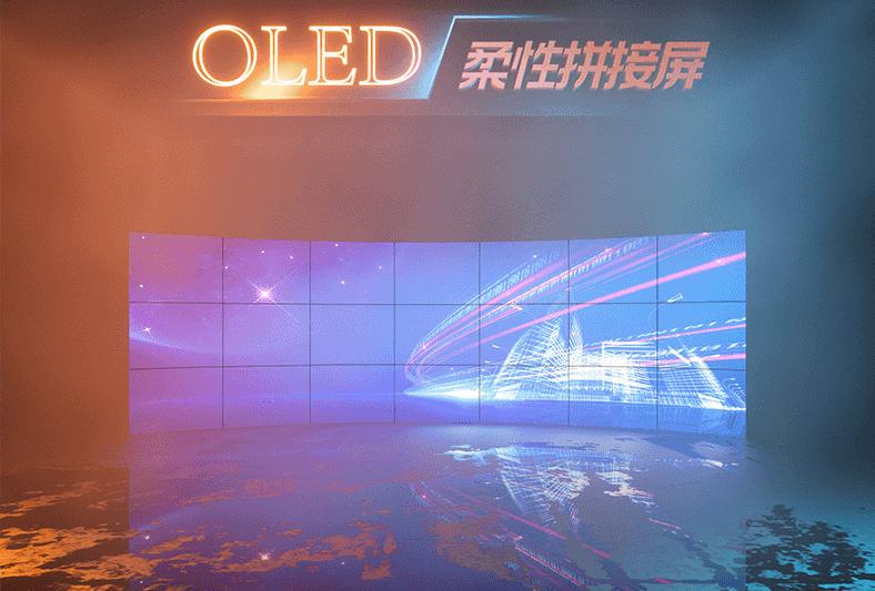 OLED柔性屏